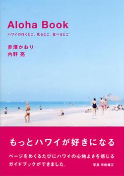 aloha book