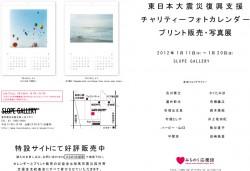SLOPE-GALLERY+ブログ用画像